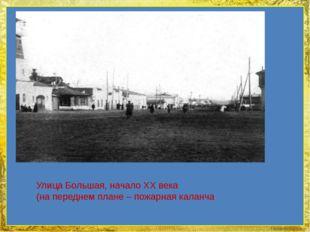 Улица Большая, начало ХХ века (на переднем плане – пожарная каланча) FokinaL