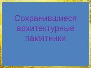 Сохранившиеся архитектурные памятники FokinaLida.75@mail.ru
