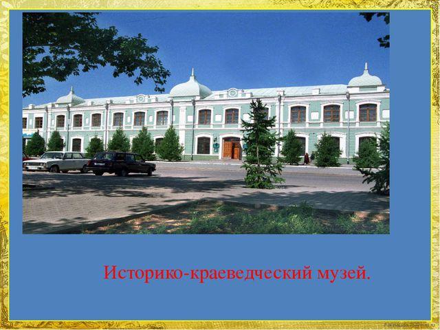 Историко-краеведческий музей. FokinaLida.75@mail.ru