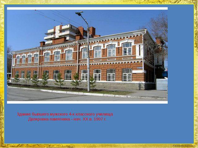 Здание бывшего мужского 4-х классного училища Датировка памятника - нач. XX...