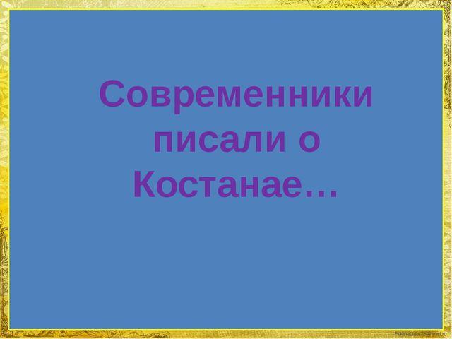 Современники писали о Костанае… FokinaLida.75@mail.ru
