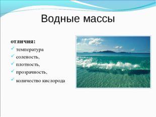 Водные массы отличия: температура соленость, плотность, прозрачность, количес
