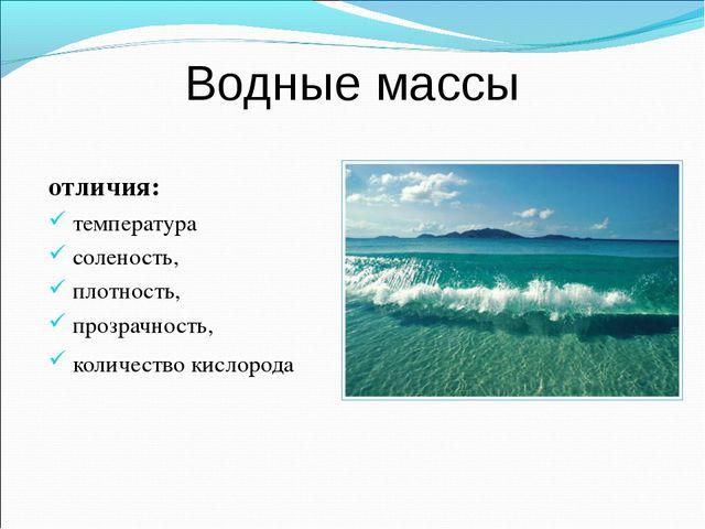 Водные массы отличия: температура соленость, плотность, прозрачность, количес...