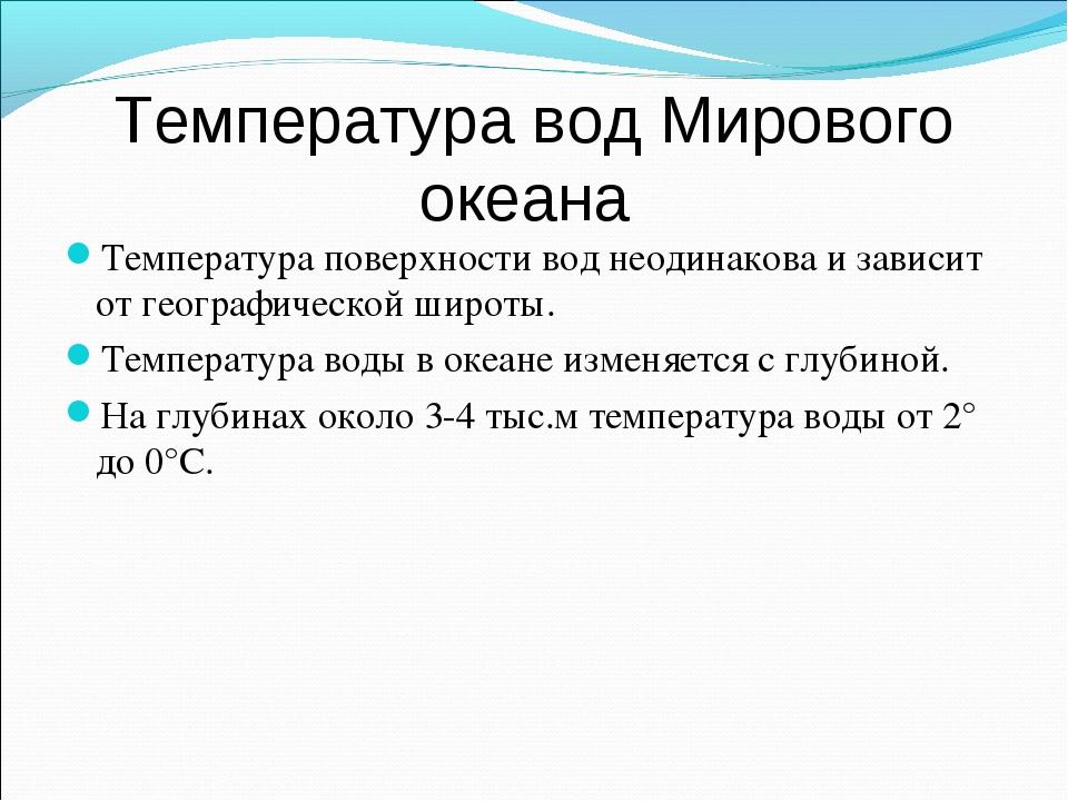 Температура вод Мирового океана Температура поверхности вод неодинакова и зав...