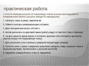 практическая работа 1.Способ перевода рисунка на ткань(между тканью рисунка п