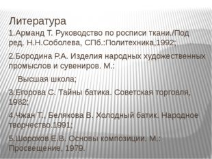 Литература 1.Арманд Т. Руководство по росписи ткани./Под ред. Н.Н.Соболева, С