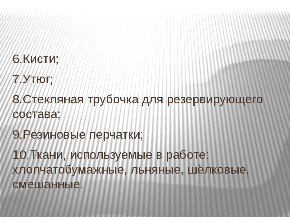 6.Кисти; 7.Утюг; 8.Стекляная трубочка для резервирующего состава; 9.Резиновы...