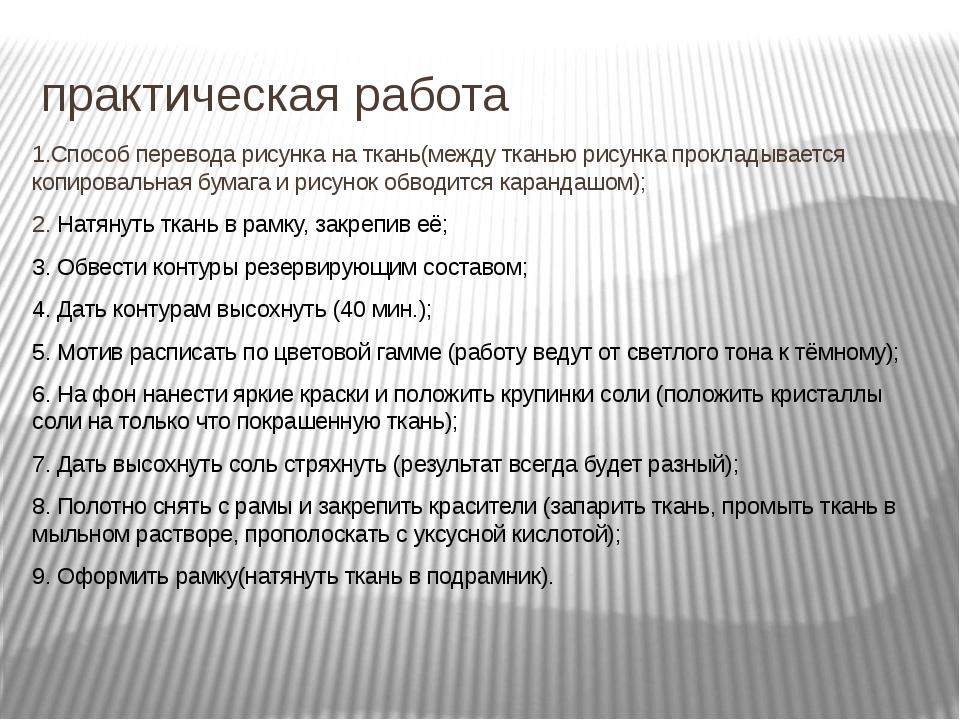 практическая работа 1.Способ перевода рисунка на ткань(между тканью рисунка п...