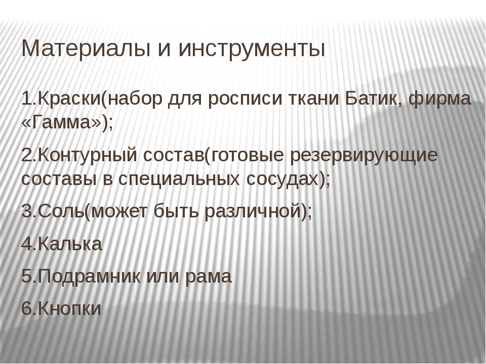 Материалы и инструменты 1.Краски(набор для росписи ткани Батик, фирма «Гамма»...