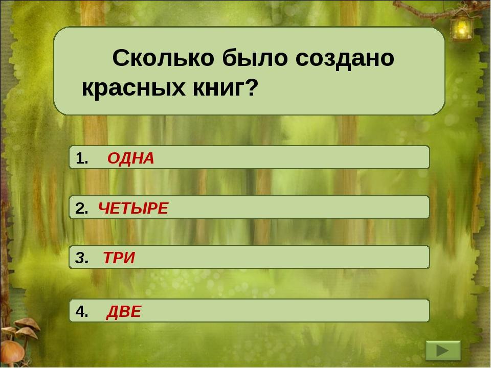 Сколько было создано красных книг? 3. ТРИ 2. ЧЕТЫРЕ 4. ДВЕ 1. ОДНА