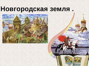 Новгородская земля .
