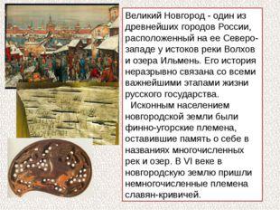 Великий Новгород - один из древнейших городов России, расположенный на ее Сев