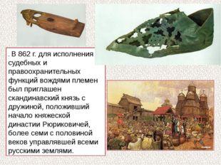 . В 862 г. для исполнения судебных и правоохранительных функций вождями племе
