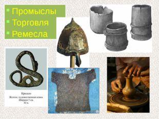 Промыслы Торговля Ремесла