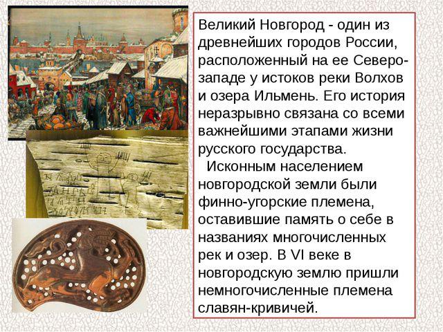 Великий Новгород - один из древнейших городов России, расположенный на ее Сев...