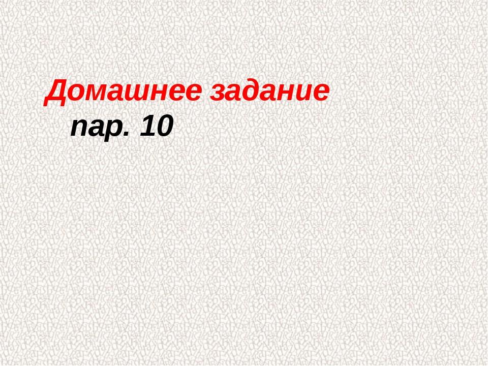 Домашнее задание пар. 10