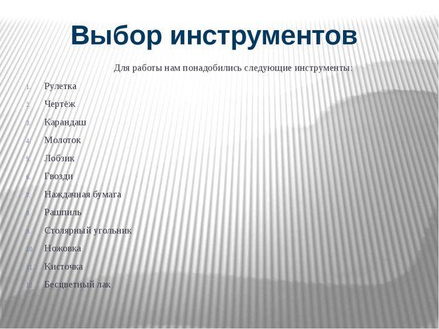 Для работы нам понадобились следующие инструменты: Рулетка Чертёж Карандаш М...