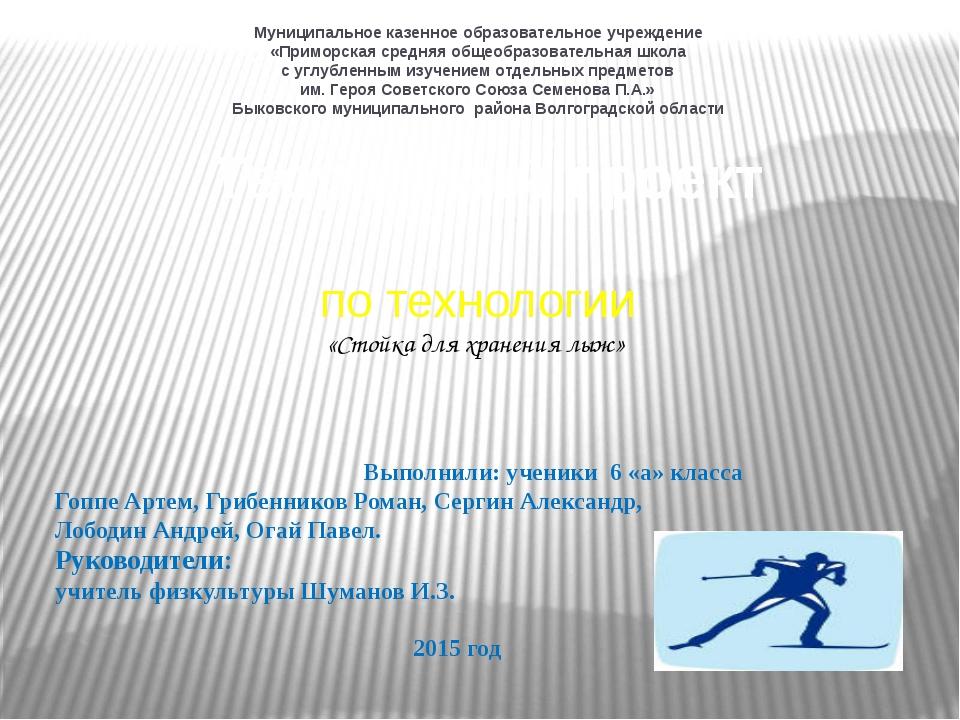 Муниципальное казенное образовательное учреждение «Приморская средняя общеобр...