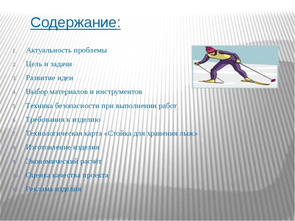 Содержание: Актуальность проблемы Цель и задачи Развитие идеи Выбор материало...
