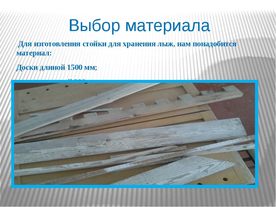 Для изготовления стойки для хранения лыж, нам понадобится материал: Доски дл...