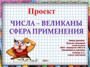 Автор проекта: Кузьмич Дмитрий, ученик 5а класса, МБОУ «Лянторская СОШ № 6» Р