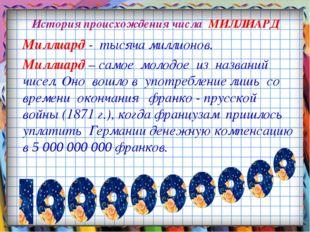История происхождения числа МИЛЛИАРД Миллиард - тысяча миллионов. Миллиард –