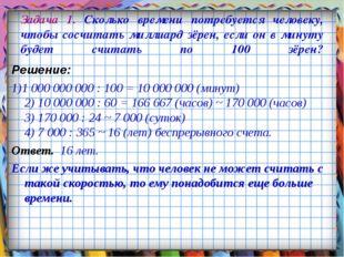 Задача 1. Сколько времени потребуется человеку, чтобы сосчитать миллиард зёре
