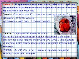 Задача 2. В крошечной капельке крови, объемом 1 куб. мм, заключается 5 миллио