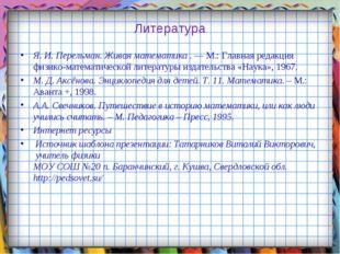 Литература Я. И. Перельман. Живая математика . — М.: Главная редакция физико-