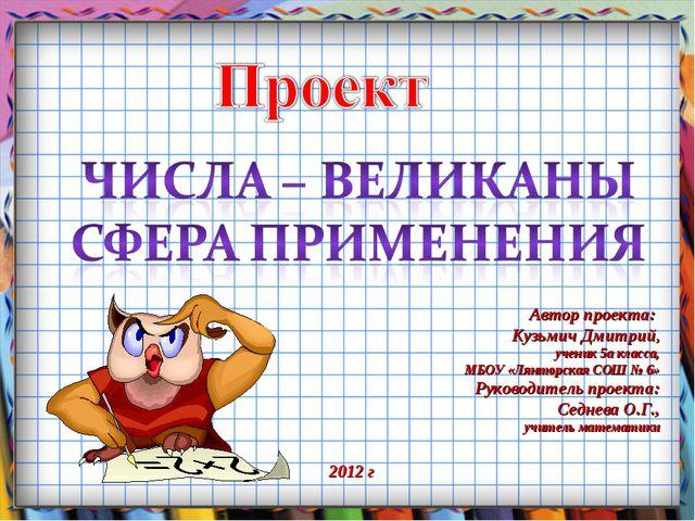 Автор проекта: Кузьмич Дмитрий, ученик 5а класса, МБОУ «Лянторская СОШ № 6» Р...