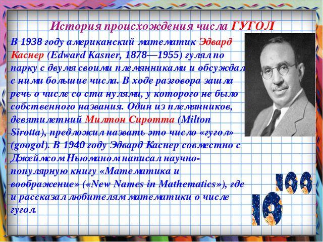 История происхождения числа ГУГОЛ В 1938 году американский математик Эдвард К...