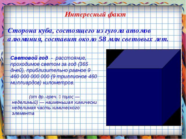 Интересный факт Сторона куба, состоящего из гугола атомов алюминия, составит...