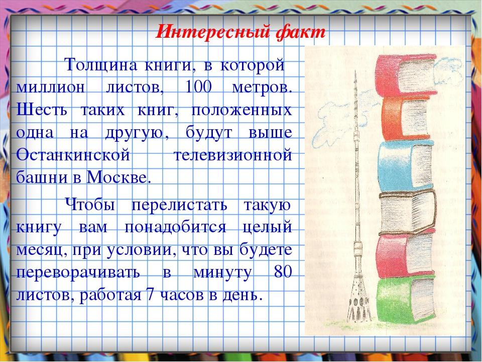 Интересный факт Толщина книги, в которой миллион листов, 100 метров. Шесть т...