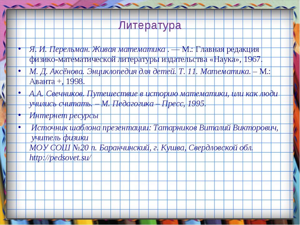 Литература Я. И. Перельман. Живая математика . — М.: Главная редакция физико-...