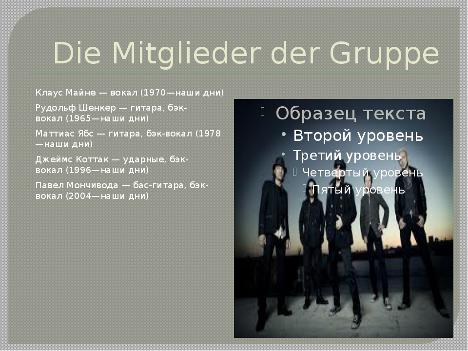 Die Mitglieder der Gruppe Клаус Майне— вокал(1970—наши дни) Рудольф Шенкер...
