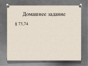 Домашнее задание § 73,74