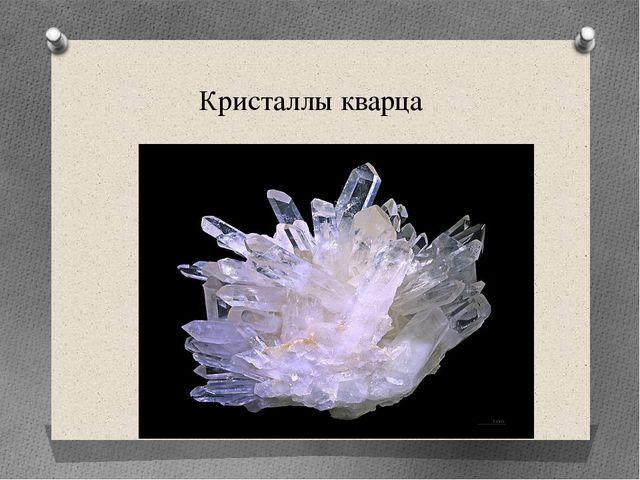 Кристаллы кварца