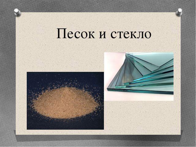 Песок и стекло