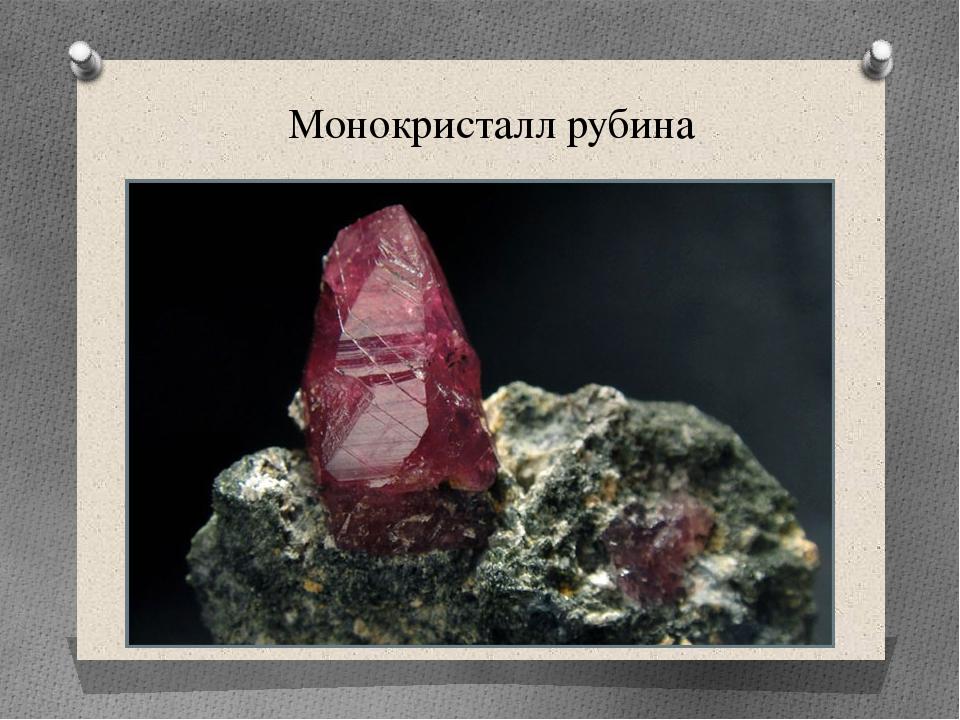 Монокристалл рубина