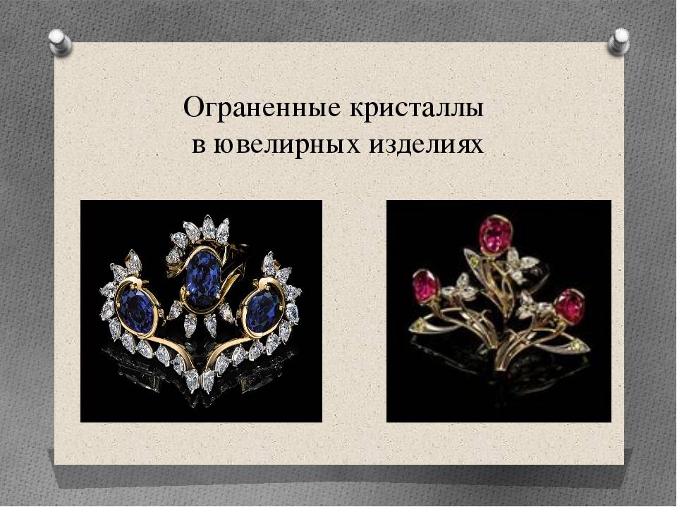 Ограненные кристаллы в ювелирных изделиях