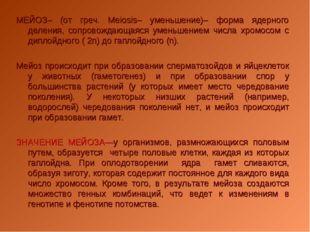 МЕЙОЗ– (от греч. Meiosis– уменьшение)– форма ядерного деления, сопровождающая