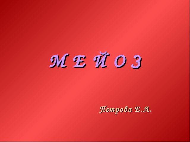 М Е Й О З Петрова Е.Л.