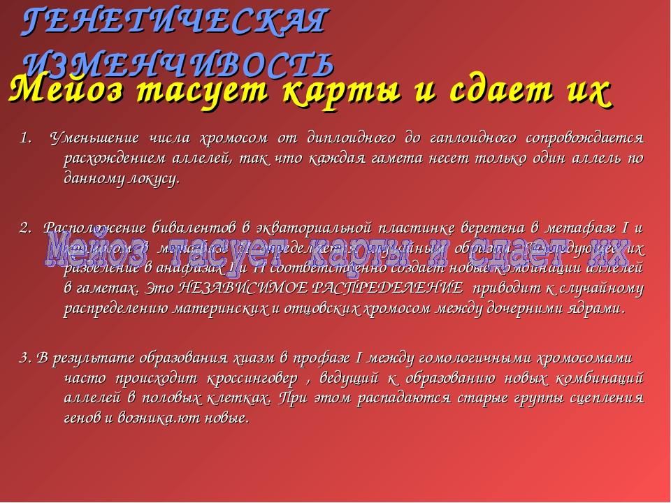 ГЕНЕТИЧЕСКАЯ ИЗМЕНЧИВОСТЬ 1. Уменьшение числа хромосом от диплоидного до гапл...