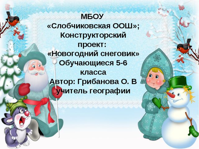 Шаблон презентации МБОУ «Слобчиковская ООШ»; Конструкторский проект: «Новогод...