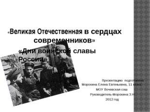 Презентацию подготовила Морохина Елена Евгеньевна, 11 класс МОУ Вочевская со