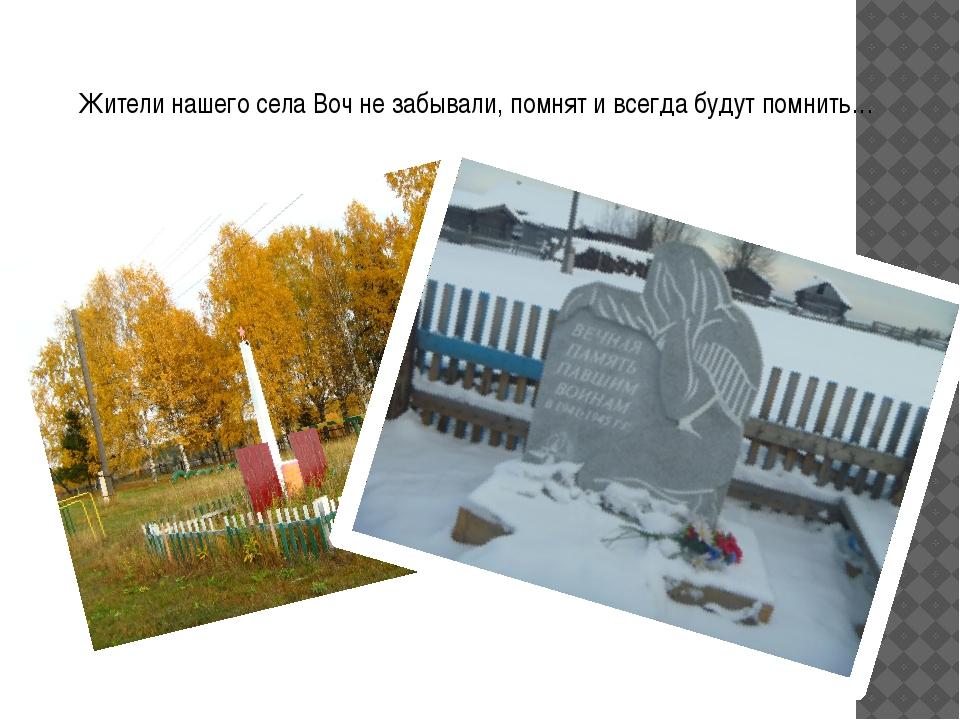 Жители нашего села Воч не забывали, помнят и всегда будут помнить…