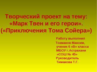 Творческий проект на тему: «Марк Твен и его герои». («Приключения Тома Сойера