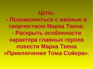 Цель: - Познакомиться с жизнью и творчеством Марка Твена. - Раскрыть особенно