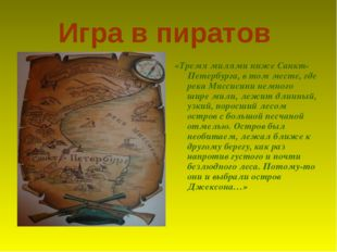 Игра в пиратов «Тремя милями ниже Санкт-Петербурга, в том месте, где река Мис