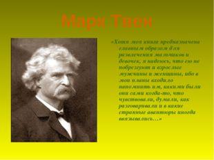 Марк Твен «Хотя моя книга предназначена главным образом для развлечения мальч